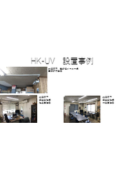 資料『HK-UV 設置事例』 表紙画像