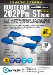 ステンレス製伸縮キャリー ルートボーイ 「202PP-ST型」 表紙画像