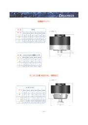 エアー駆動式ダイアフラムポンプ用金属製ダンパー 表紙画像