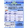 ハニセランPI-400ARリーフレット.jpg