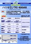 超親水性反射防止(AR)処理剤『ハニセラン PI-400AR』