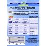 超親水性反射防止(AR)処理剤『ハニセラン PI-400AR』 表紙画像