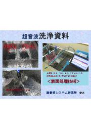 金属部品の洗浄セミナー資料 表紙画像