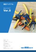 航空業界をはじめ、あらゆる分野に確かな実績を持つ電線加工機械・工具の総合カタログです