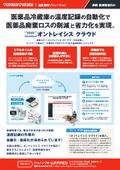 (病院・医療施設向け)温度管理プラットフォーム『オントレイシス クラウド』資料