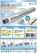 合成樹脂系外装付 ポリスチレンフォーム保温材 パイプガードハイパー