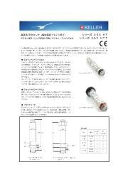 ケラー社 高温用高精度圧力センサ 35XHT/35XHTT 表紙画像
