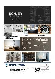 新橋KOHLERショールームのご案内 表紙画像