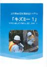 支柱路面境界部検査システム『キズミー1』【カタログ】 表紙画像