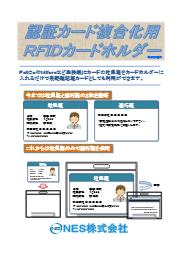 認証カード複合化用RFIDカードホルダー 表紙画像
