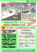 道路保全計画システム