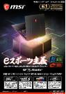 MSI ゲーミングノートPC『GE75 Raider 10S』 表紙画像