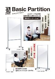 『ベーシックパーテーション』カタログ 表紙画像