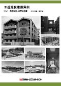 【木造施設建築実例】VOL1 老健施設、教育施設編 表紙画像