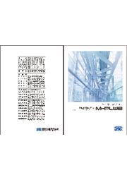 明和管路更新システム『M-PLUS』 表紙画像