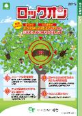 樹木用殺虫剤『ロックオン』