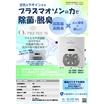 タムラテコ  低濃度オゾン発生器 O3プレミアム 表紙画像