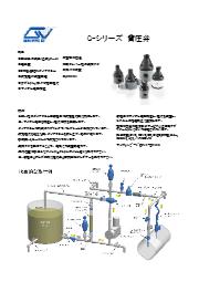 (Griffco) Gシリーズ 背圧弁(樹脂モデル、金属モデル) 表紙画像