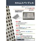 アルミ焼結吸音板『カルムスパンドレル』 表紙画像