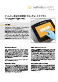 ザルトチェック 5 プラス データシート 表紙画像