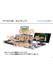 FRITSCH社製 卓上マウンター 表紙画像