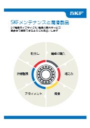【ホワイトペーパー】SKFメンテナンスと潤滑製品 表紙画像
