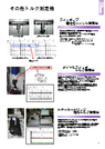 トナーカートリッジ負荷トルク測定機 表紙画像
