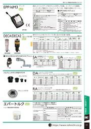 10倍トルク増力装置DECA2/DECA(デカ) 表紙画像