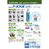 製品カタログ[ノーズパルスプレー] 20210402.jpg
