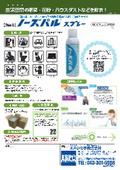 生活臭・花粉・ハウスダストを除去!スプレータイプの消臭剤『ノーズパルスプレー』 表紙画像