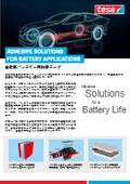 車載バッテリー向け粘着テープ テサテープ株式会社 表紙画像