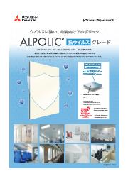 アルミ樹脂複合板『アルポリック(R) 抗ウイルスグレード』 表紙画像