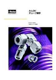 SUS316製 食込み継手 A-LOK 表紙画像