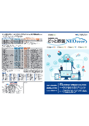 原価管理システム『どっと原価NEOクラウド』 表紙画像