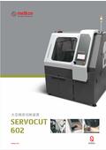 大型試料切断機『SERVOCUT-602AX-R』 表紙画像