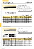 【26版】ステンレス製プリカチューブ『Type PSC / PS』 表紙画像