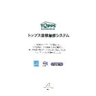 『トップス屋根補修システム』カタログ 表紙画像