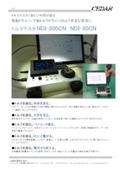トルクテスタ『NDI-800CN/NDI-80CN』