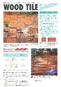 天然木材『SERECTION(セレクション)』