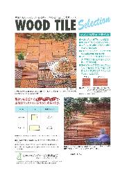 天然木材『SERECTION(セレクション)』 表紙画像