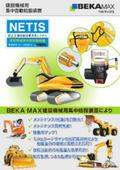 建設機械用集中自動給脂装置『BEKA MAX』 表紙画像