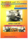 オーブン『モルビドスチームオーブンシステム』