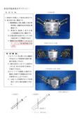 【技術資料】『斜型手動清掃式ダイアコナーDCS』 表紙画像