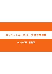 【施工事例集】ロンケットエースジープ  表紙画像