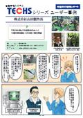 生産管理システム『TECHS』シリーズ 導入事例マンガ(株式会社山田製作所様)