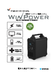 移動式バックアップ電源システム『WinPower WP-EBシリーズ』 表紙画像