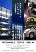 「オートモビル・タワー・ディスプレイ」資料 表紙画像