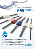 【新製品】5.0mmピッチ 防水コネクタ『FWシリーズ』