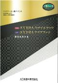 樹脂塗料『EXTRAスマイルフッソ/EXTRAアクアフッソ』