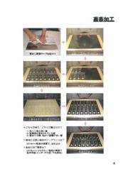 メイワの特殊技術『裏表加工』 表紙画像